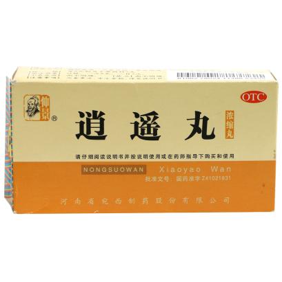 HAX 5.9 Xiao yao wan